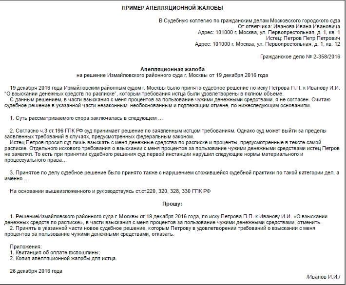 Образец частной жалобы по уголовным делам алименты казахстан