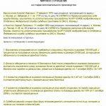 Апк мировое соглашение на стадии исполнительного производства образец – Заявление в арбитражный суд об утверждении мирового соглашения и прекращении исполнительного производства (вместе с текстом мирового соглашения) (образец заполнения)