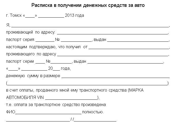 Расписка при покупке автомобиля