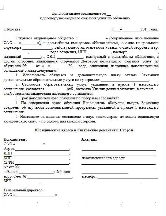 доп соглашение о продлении срока займа банки партнеры альфа банка без комиссии в спб