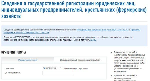 Как узнать дату регистрации ип по инн перечень документов на регистрацию ип в фсс как работодатель