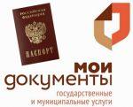 Какие документы делают в мфц – Получение паспорта через МФЦ (многофункциональный центр, предоставление, оформление, государственные услуги)