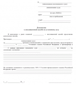 Приложения к апелляционной жалобе по гражданскому делу – Дополнение к апелляционной жалобе — образец 2018, по гражданскому, уголовному делу, в арбитражном процессе, как написать и подать, сроки, советы юристов