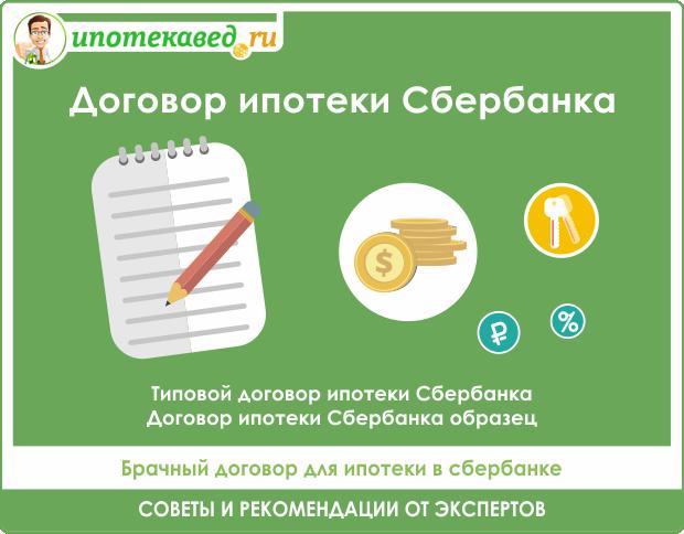 Ипотека на коммерческую недвижимость для физических лиц калькулятор сбербанка
