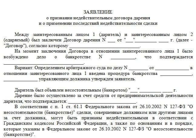 Судебная практика по вопросам договора дарения ставрополь