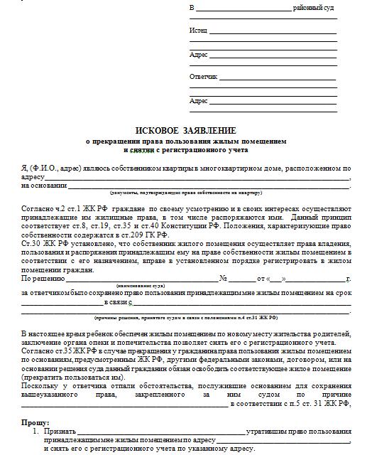 Последних изменений правил регистрации проживания в москве на долевой собственности