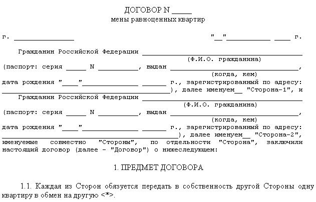 Договор распределения прибыли между физическими лицами