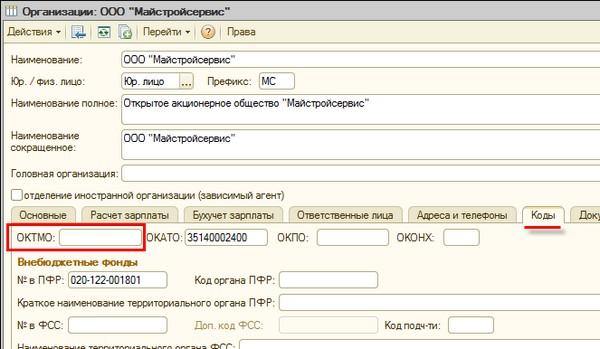 код по октмо как узнать по инн онлайн для фз кредит безработному с плохой кредитной историей на карту срочно онлайн