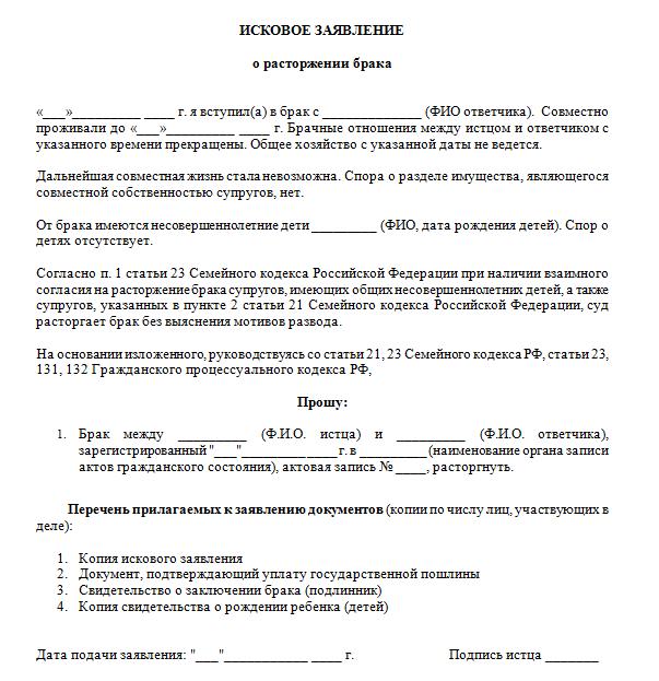 образец заявление о расторжении брака 2020