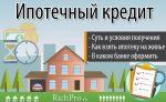 Можно ли взять и кредит и ипотеку – Как взять (оформить) ипотеку на квартиру, дом, земельный участок и где лучше получить ипотечный кредит: ТОП-5 банков + профессиональная помощь в получении ипотеки