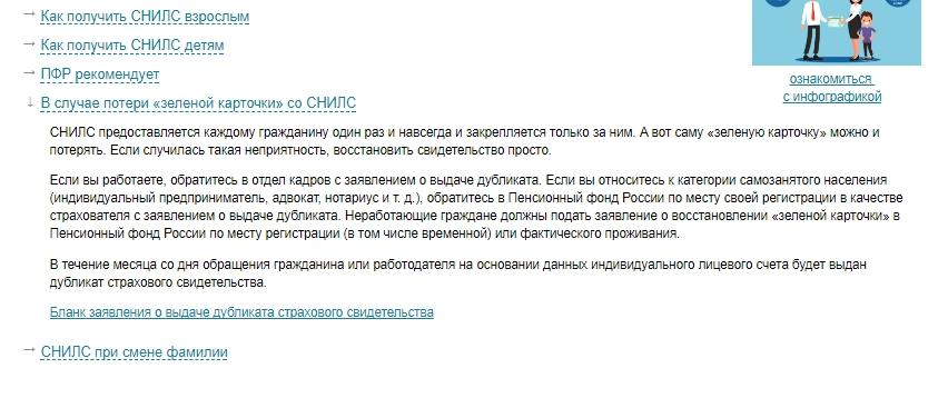 Регистрация в пенсионном фонде россии ип счет учета электронная отчетность