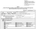 Регистрация недвижимости в госреестре – Предоставление сведений, внесенных в Единый государственный реестр недвижимости