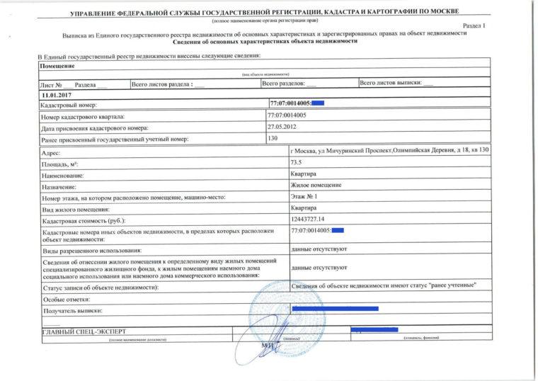 Наличие зарегистрированных прав на квартиру