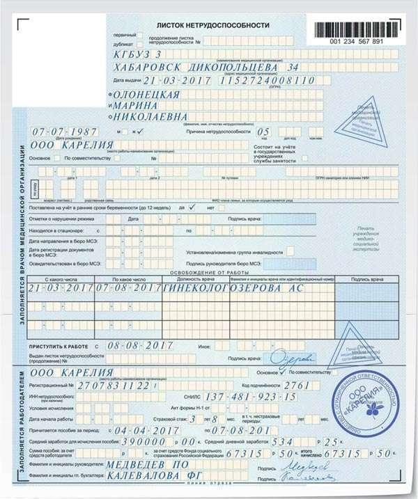 Характеристика на водителя для мирового суда