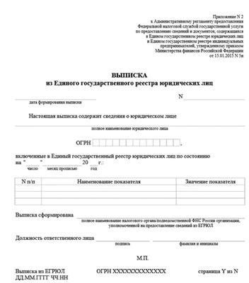 бланк заявление на предоставление выписки из егрип