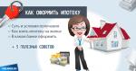 Как взять ипотеку в банке – Как взять (оформить) ипотеку на квартиру, дом, земельный участок и где лучше получить ипотечный кредит: ТОП-5 банков + профессиональная помощь в получении ипотеки