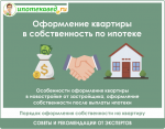 Какие документы нужны на покупку квартиры – Документы при покупке квартиры — какие нужны, в 2018 году, перечень, вторичка, на материнский капитал, в новостройке, порядок, в ипотеку, список, от застройщика