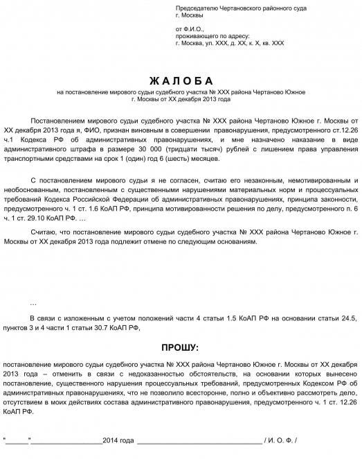 Оплата протокола об административном правонарушении