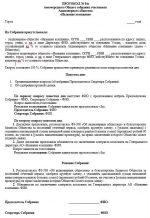 Одобрение крупной сделки ао – Крупная сделка для АО: порядок одобрения и пример