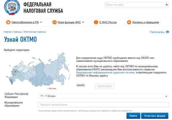 Октмо для ип по месту регистрации код вида дохода ндфл в декларации