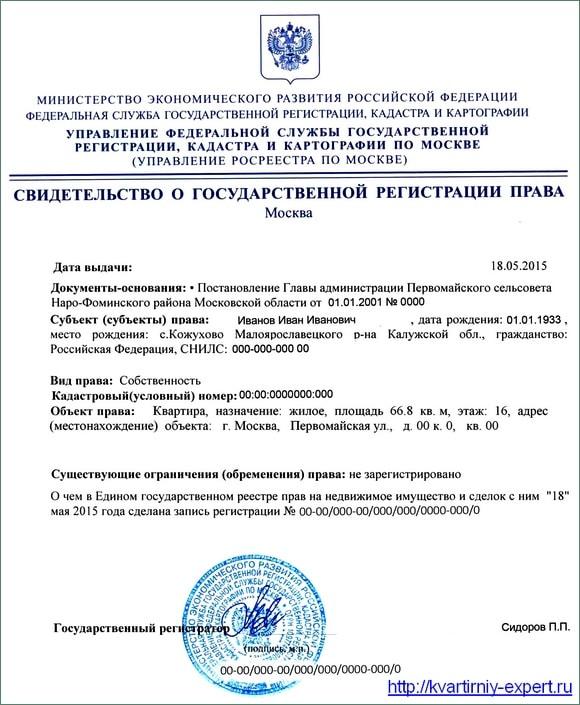Гражданском кодексе российской федерации статья 706