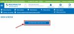 Стоимость онлайн росреестр – Помощь и поддержка — Портал услуг Федеральной службы государственной регистрации, кадастра и картографии