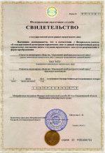 Свидетельство о государственной регистрации как выглядит – Свидетельство о государственной регистрации — это… Что такое Свидетельство о государственной регистрации?