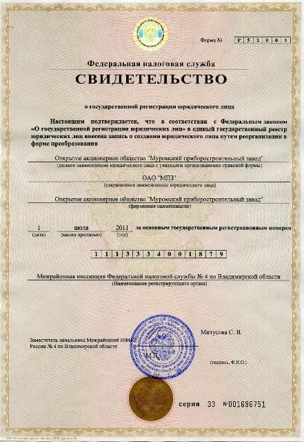 Свидетельства о гос регистрации ип образец изменение форм заявлений на регистрации ооо