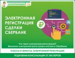 Электронная регистрация в сбербанке – Отзывы о Сбербанке России: «Не соглашайтесь на электронную регистрацию сделок с недвижимостью в Сбербанке»