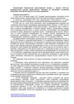 Умышленное убийство статья какая – Ст. 115 УКУ Умышленное убийство от 05.04.2001 № 2341-III Уголовный кодекс Украины Статья 115 (УК) Комментарий