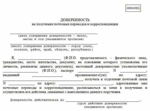 Посылка не пришла почта россии