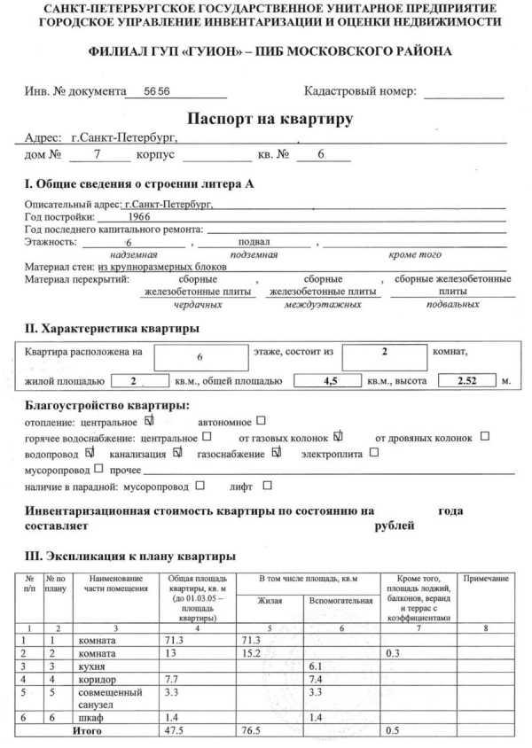 Госрегистрация прав на земельный участок по наследству перечень документов