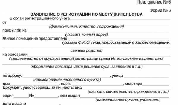 Когда нужна временная регистрация по месту жительства как получить регистрацию в москве для гражданина россии