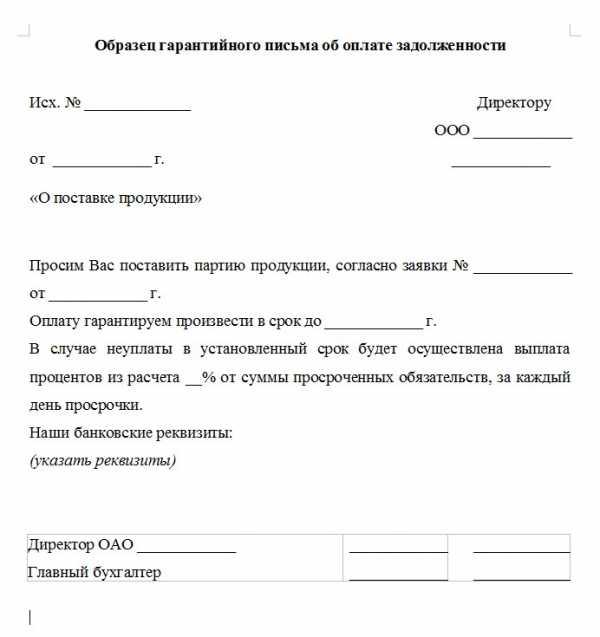 образец письма оплата за другую организацию образец скачать