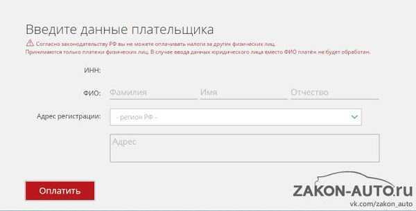 как оплатить транспортный налог через сбербанк онлайн по инн
