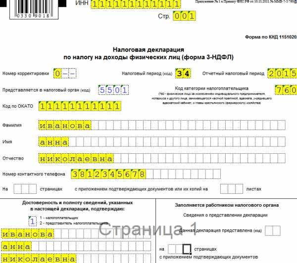 З ндфл проверенная декларация какие документы нужны для регистрации в пенсионном фонде ип