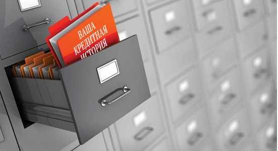 узнать долги по кредитам онлайн бесплатно world of
