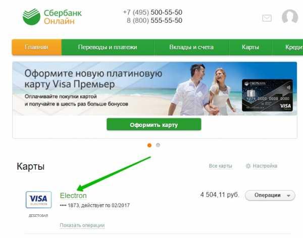 бик сбербанка по номеру карты как узнать краснодар частный займ отзывы заемщиков