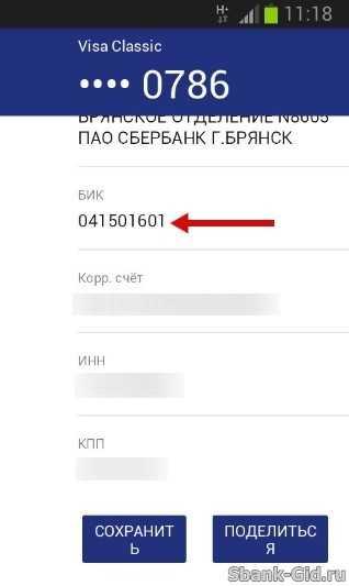 красноярское отделение n 8646 пао сбербанк бик 040407627 онлайн кредит восточный