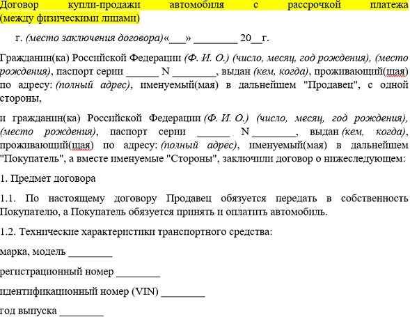 Договор по приему платежей от физических лиц между поставщиком и агентом