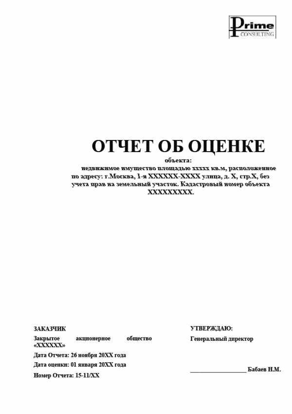 Отчет об оценке земельного участка