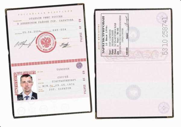 Как поставить прописку в новом паспорте