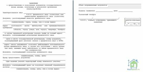 Перечень документов для регистрации перехода права на ооо можно ли создать сайт без регистрации ип