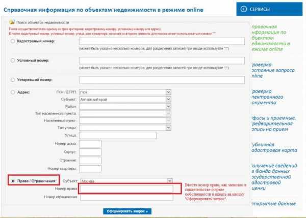Найти сведения об объекте недвижимости в режиме онлайн