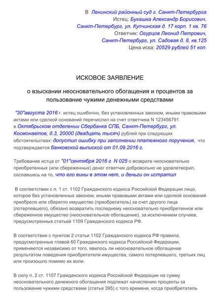 Гражданский кодекс РФ и другие нормативные акты.