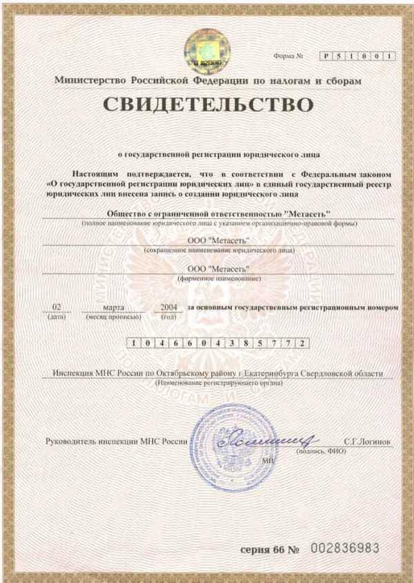 Свидетельство регистрации компании или ип сумма уставного капитала при регистрации ооо