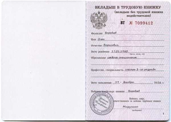 Какое время займет получение загран паспорта через мфц