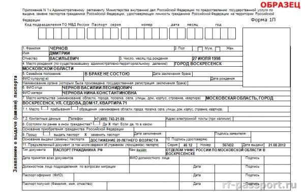 Заявление о присвоении адреса земельному участку