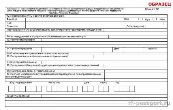 Документ об уплате государственной пошлины бланк