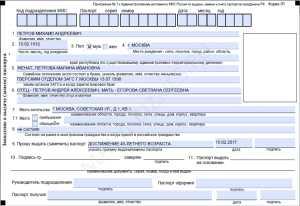 Документы для замены паспорта при утере
